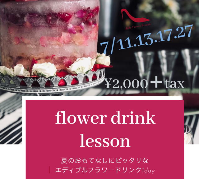 flower drink lesson